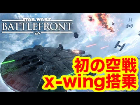 【PS4】スターウォーズ バトルフロント★Xウィングで戦ってみた