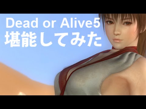 DEAD OR ALIVE 5 Last Round★堪能してみた