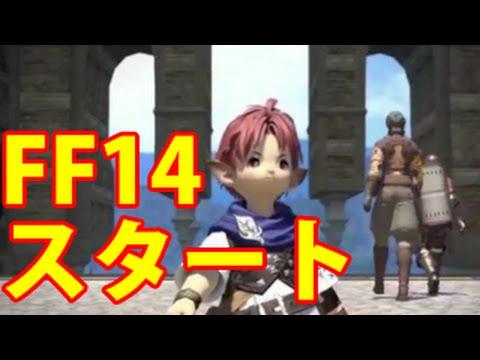 【FF14】冒険者への手引き(FINAL FANTASY XIV)