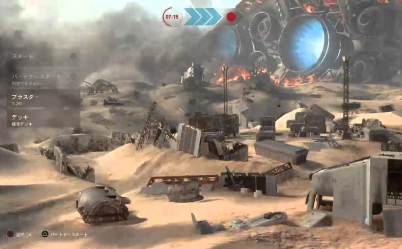 STARWARS  Battlefront★まったりと練習