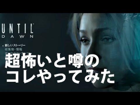 Until Dawn 惨劇の山荘★初見プレイ #1
