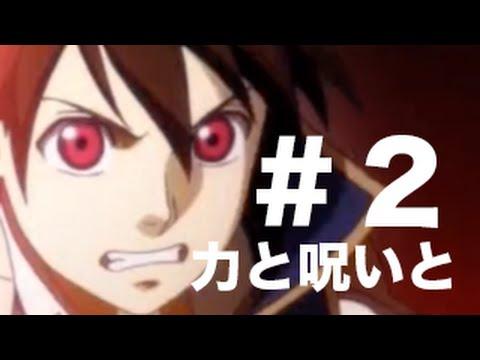 【ガンヴァレ】ガーディアンズ・ヴァイオレーション #2 力と呪いと