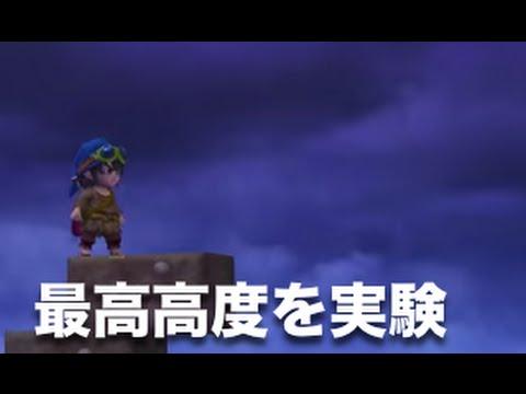 ドラゴンクエストビルダーズ★実験!最高高度はどこまで? #3