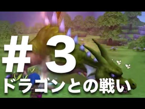 ドラゴンクエストビルダーズ★ドラゴンに喧嘩売ってみた(挫折編) #4