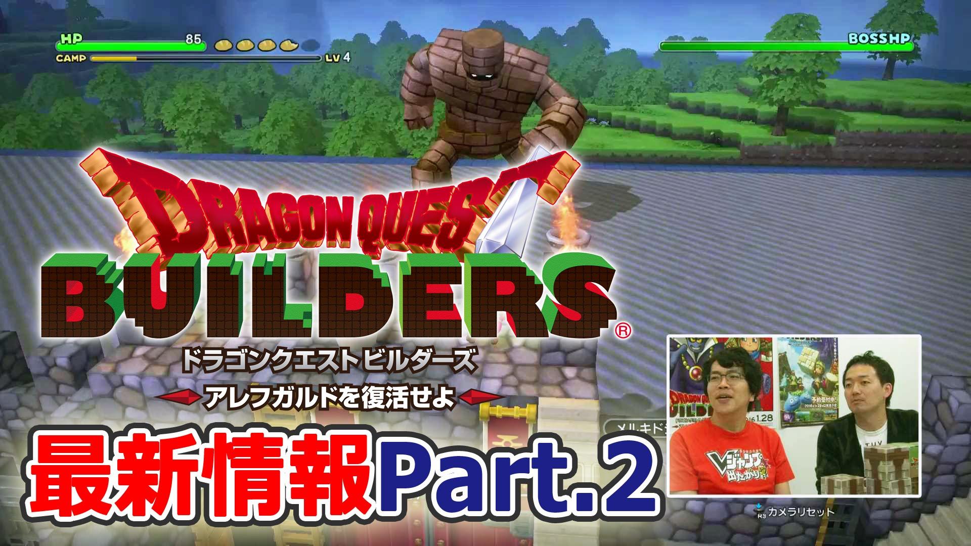 【DQビルダーズ②】トップビルダーへの道! リムルダールを初プレイ!!