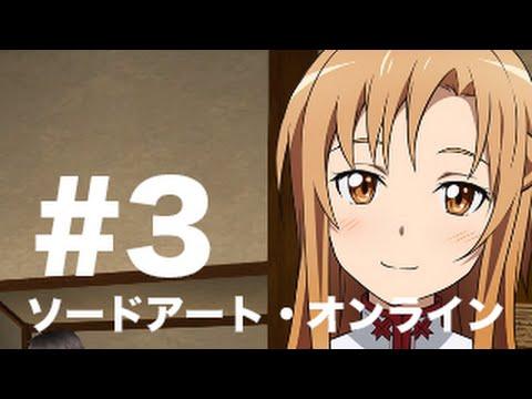 ソードアート・オンライン Re:-ホロウ・フラグメント #3