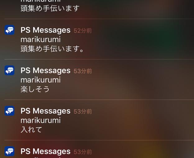 marikurumiさんに付きまとわれています…