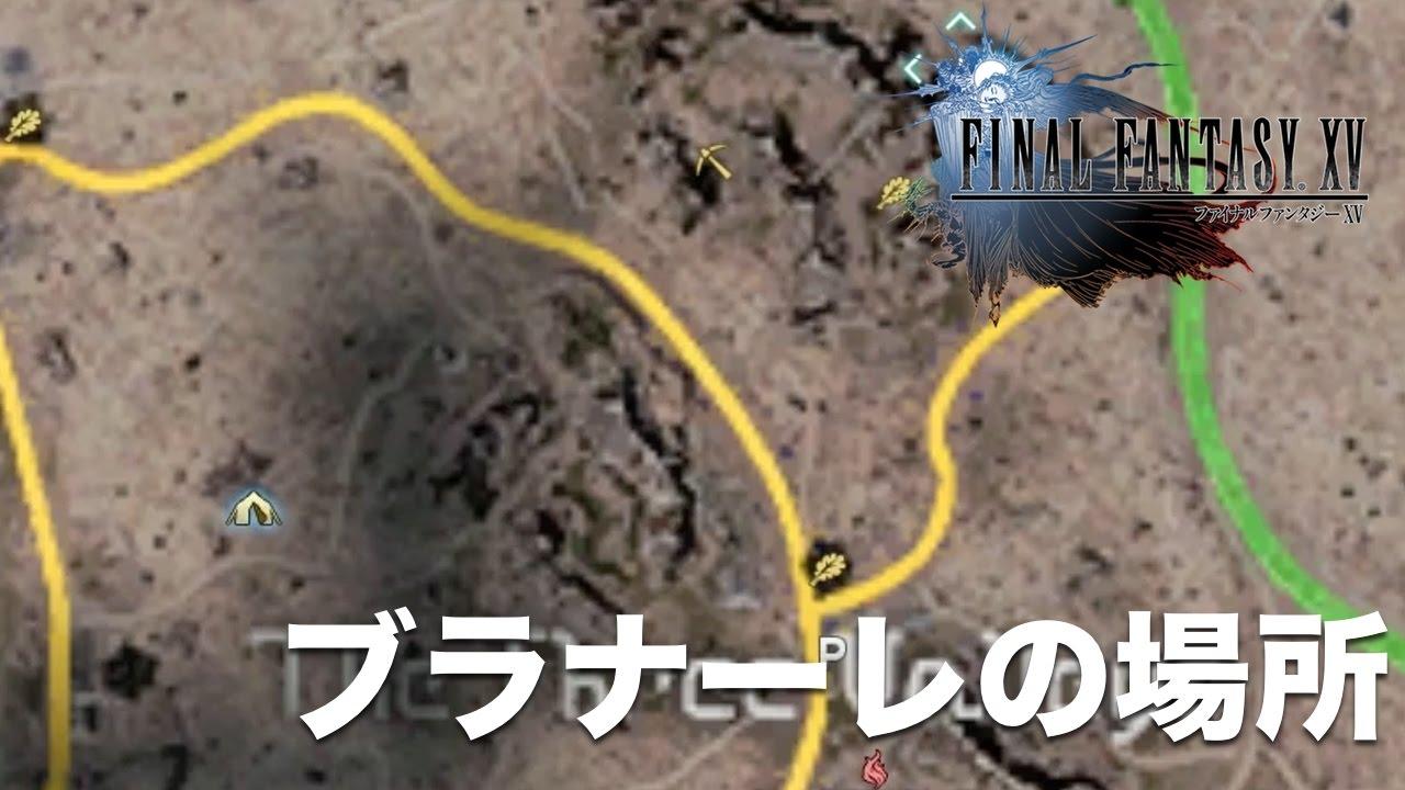 炎の大剣ブラナーレの入手方法★【FF15】ファイナルファンタジー15攻略
