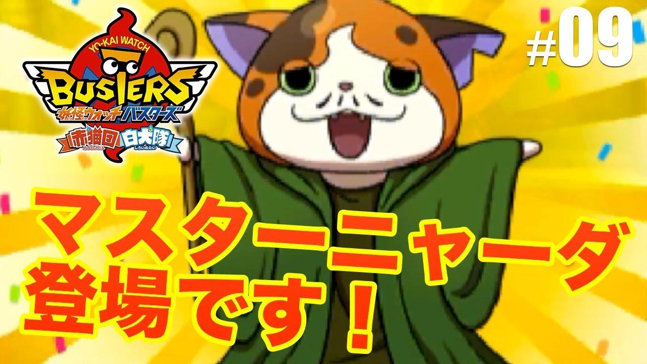妖怪ウォッチバスターズ マスターニャーダ登場! #09