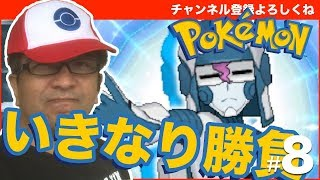 ポケットモンスター ウルトラサン・ムーン★調査隊とのバトル! #8
