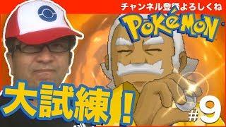 ポケットモンスター ウルトラサン・ムーン★大試練に挑む! #9