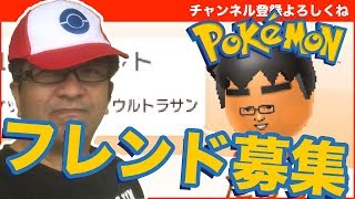 Nintendo3DSフレンド大募集!ポケットモンスター