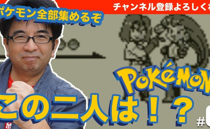 【ポケットモンスター ピカチュウ】このロケット団の二人組は!! #6