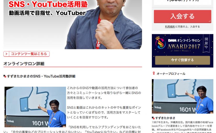 DMMオンラインサロン「すずきたかまさのSNS・YouTube活用塾。目指せYouTuber!」をスタートしました