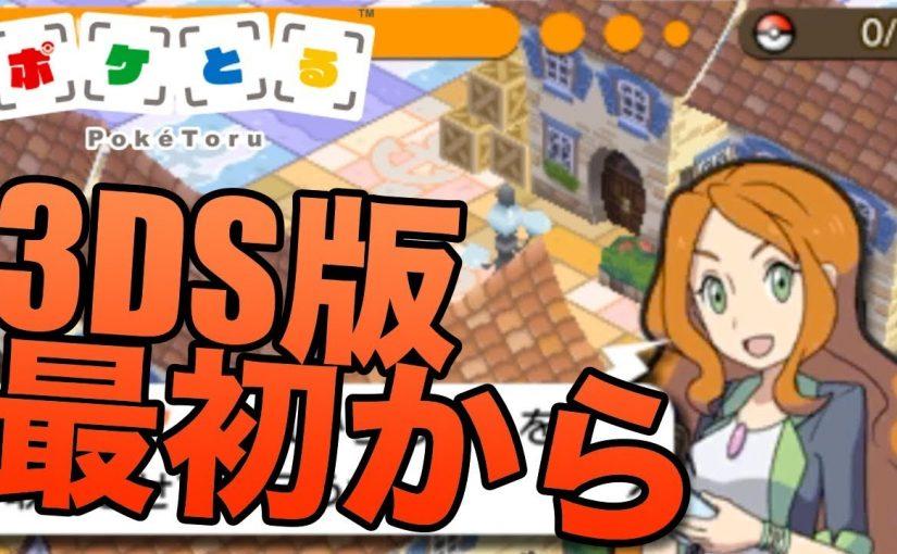 【ポケとる】3DS版を最初からやりなおしてみた
