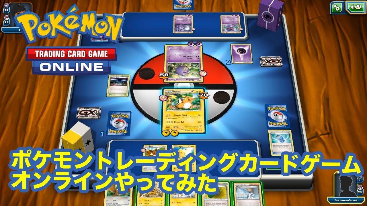 【PTCGO】ポケモントレーディングカードゲームオンラインに挑戦!