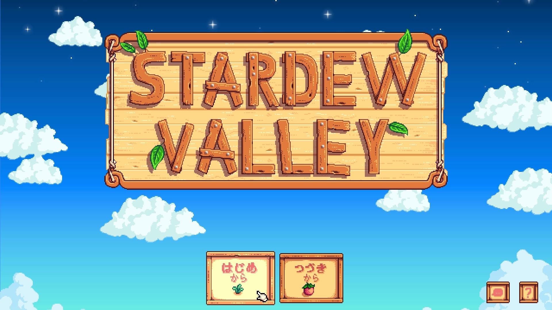 STARDEW VALLEY始めてみた