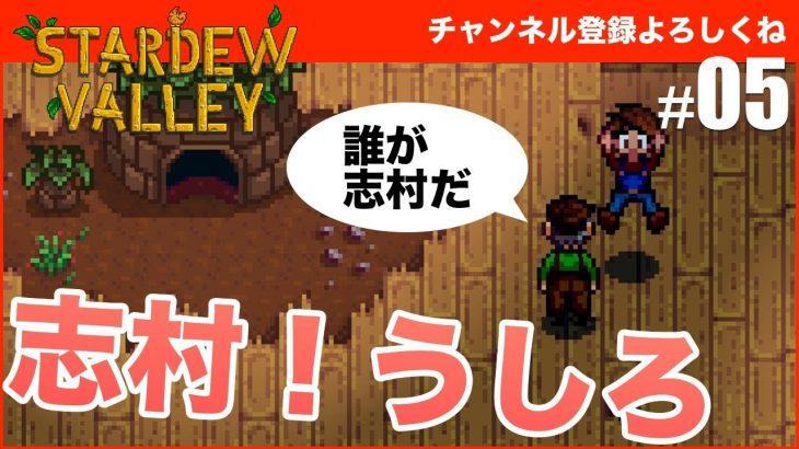 【Stardew Valley】志村~!うしろ、うしろ~! #05