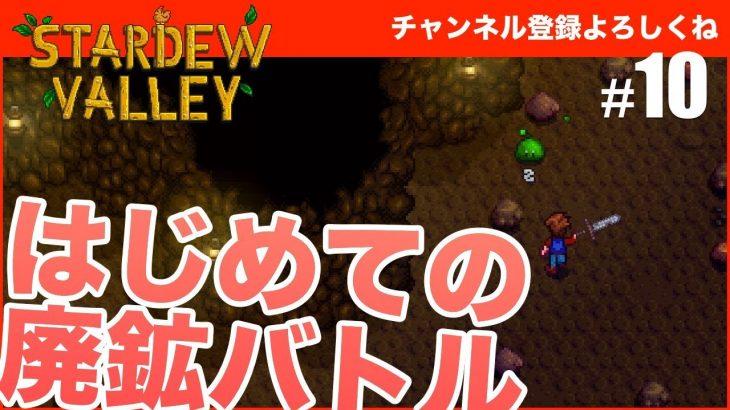 【Stardew Valley】初めての廃鉱バトル! #10