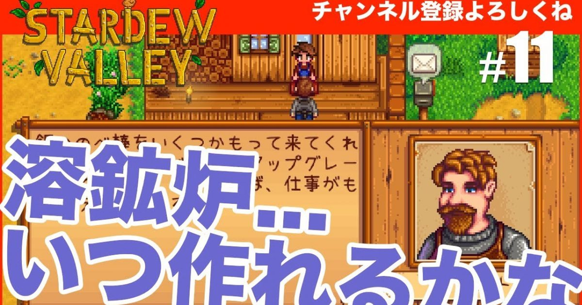 【Stardew Valley】溶鉱炉づくりも新しい課題です #11