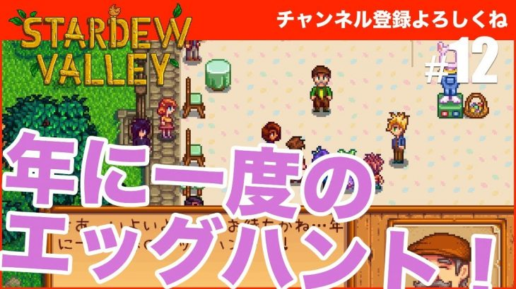 【Stardew Valley】年に一度のエッグハント #12
