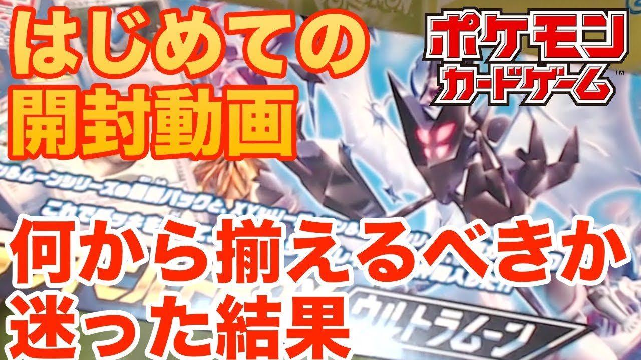 【ポケモンカード】デッキビルドボックス ウルトラムーン開封動画