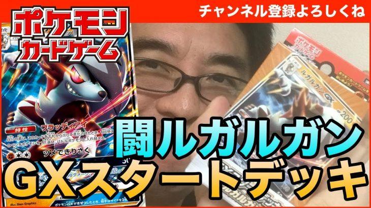 【ポケモンカード】GXスタートデッキ 闘ルガルガンを購入!開封してみた