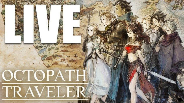 OCTOPATH TRAVELER ライブで進めます #03