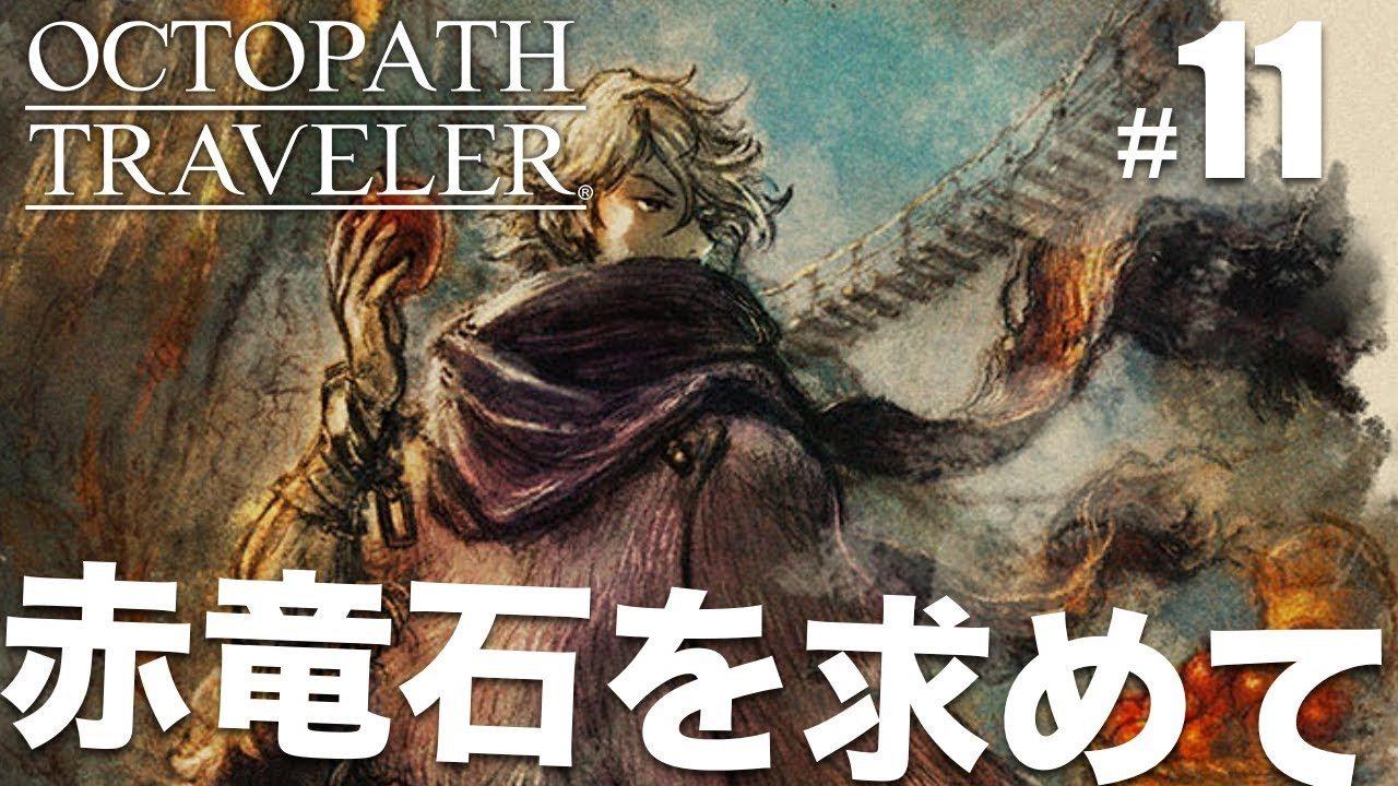 Octopath Traveler 赤竜石を求めて テリオン二章 #11