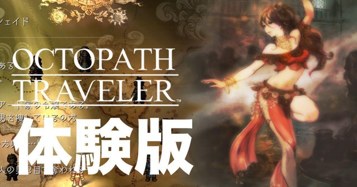 OCTOPATH TRAVELER(オクトパストラベラー) 体験版で遊んでみた – すずきたかまさのゲーム実況