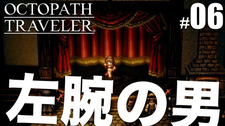 Octopath Traveler 聖火神の祠経由でプリムロゼ 左腕の男との戦い #06
