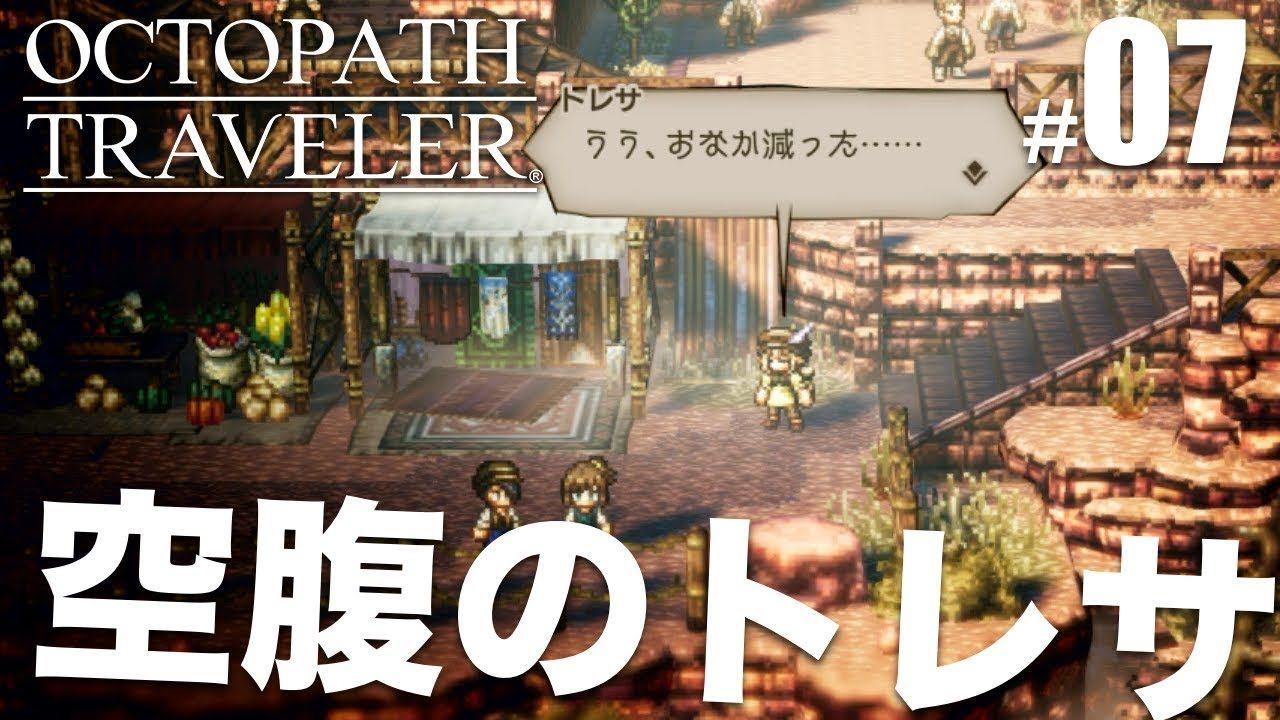 Octopath Traveler 祠をまわってバトルジョブをゲット!トレサの二章に突入です #07