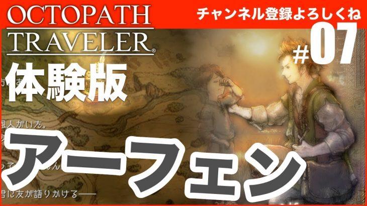 【OCTOPATH TRAVELER(オクトパストラベラー)】薬師アーフェン序盤(体験版) #07(音声なし)