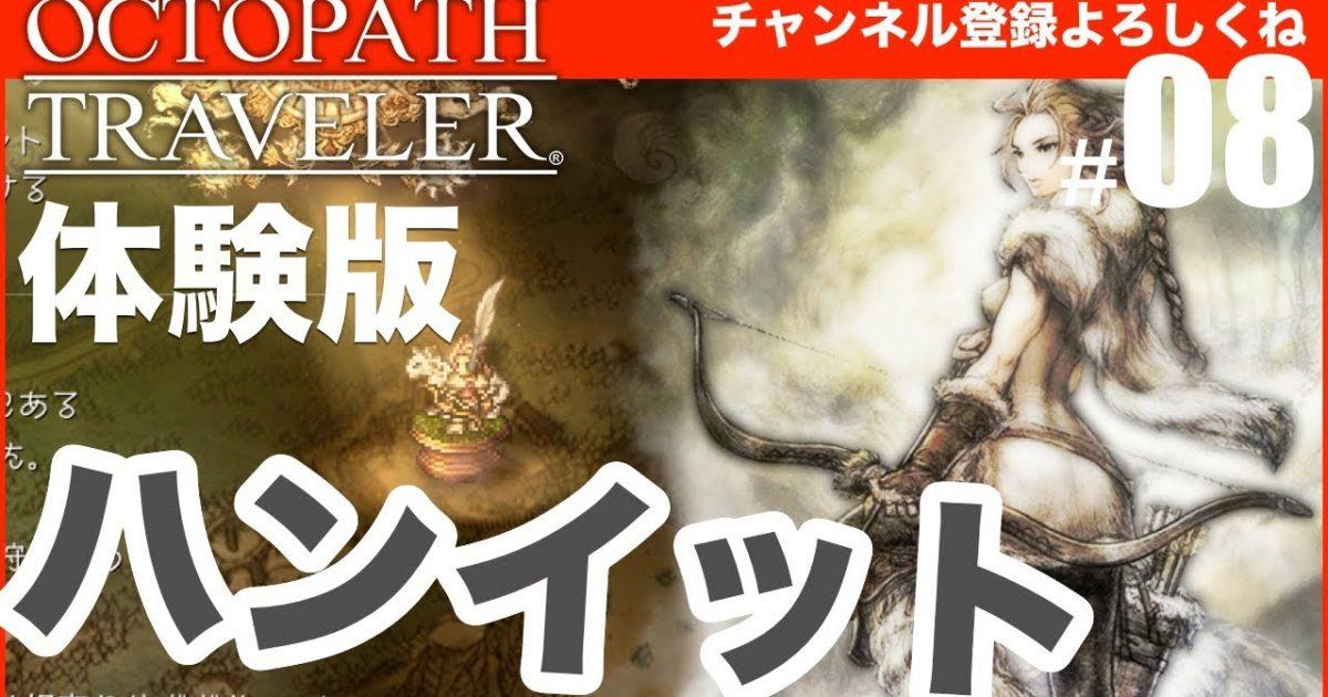 【OCTOPATH TRAVELER(オクトパストラベラー)】狩人ハンイット序盤(体験版) #08(音声なし)