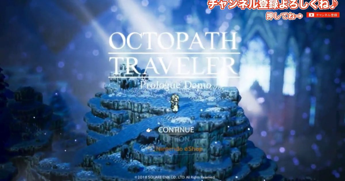 OCTOPATH TRAVELER ライブ配信実験
