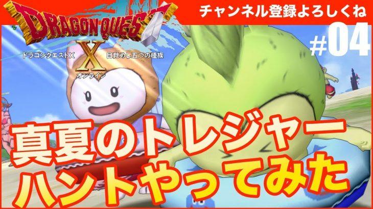 【ドラゴンクエスト10】真夏のトレジャーハントに挑戦! #04