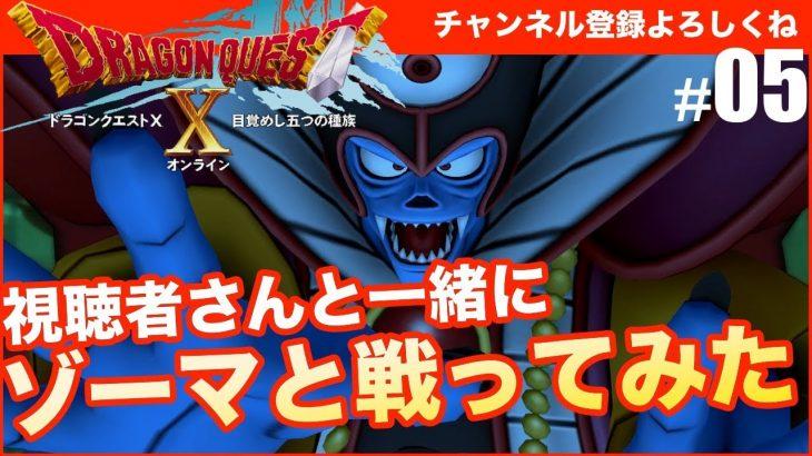 【ドラゴンクエスト10】視聴者さんと一緒に「大魔王ゾーマへの挑戦」に挑戦! #05