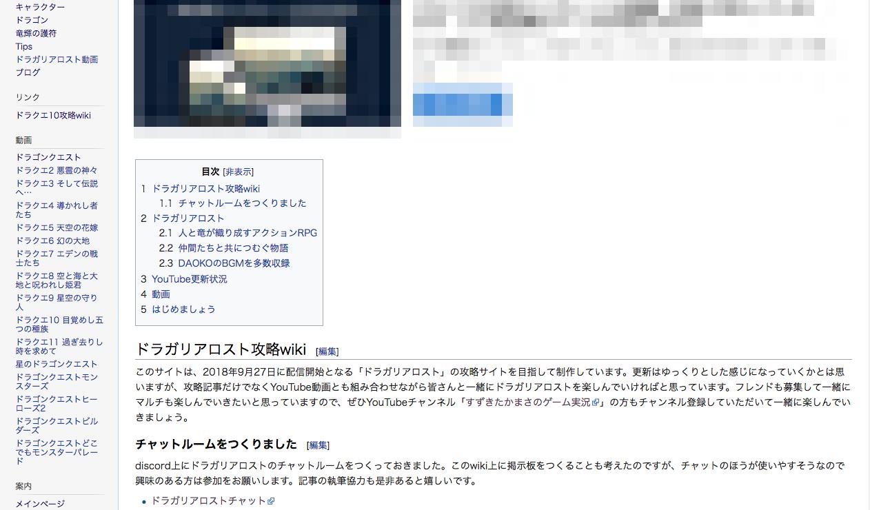 ドラガリアロスト攻略wikiを再稼働!