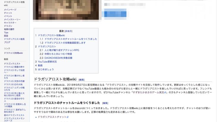 ドラガリアロスト攻略wiki編集メンバー募集!