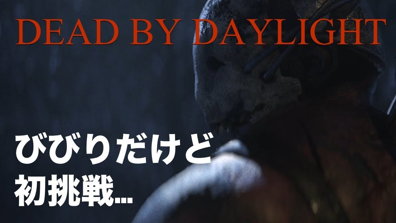 Dead by Daylight初挑戦