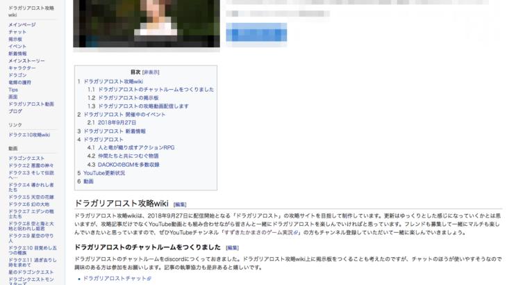 ドラガリアロスト本日16時開始!攻略wikiも頑張ります!