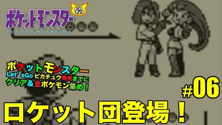 【ポケットモンスター ピカチュウ】ロケット団登場!やなかんじー #06