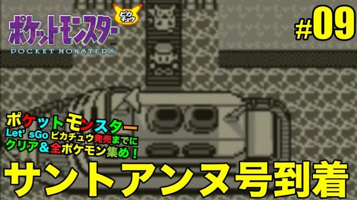 【ポケットモンスター ピカチュウ】サント・アンヌ号に到着っす! #09