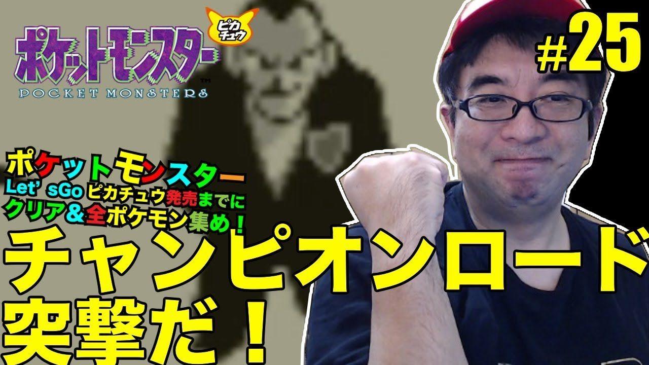 【ポケットモンスター ピカチュウ】トキワジムのサカキに勝利!チャンピオンロードに行くぞ〜 #25
