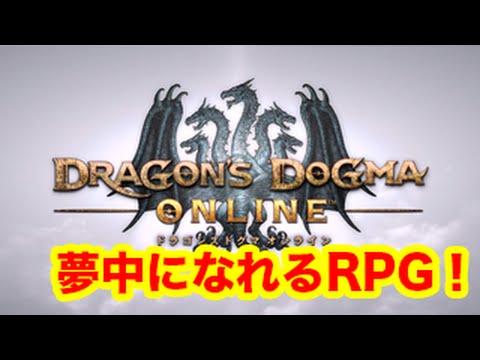 ドラゴンズドグマオンライン★キャラ作り直して再スタート!