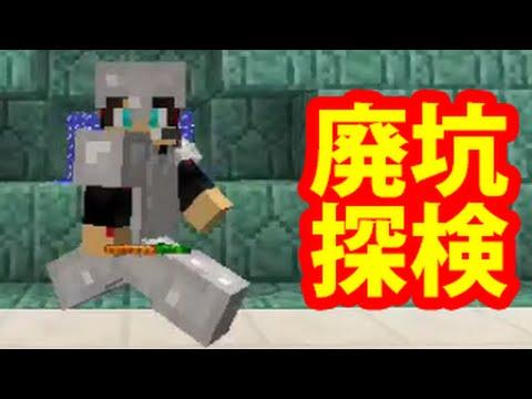 マインクラフト★廃坑探検 #111
