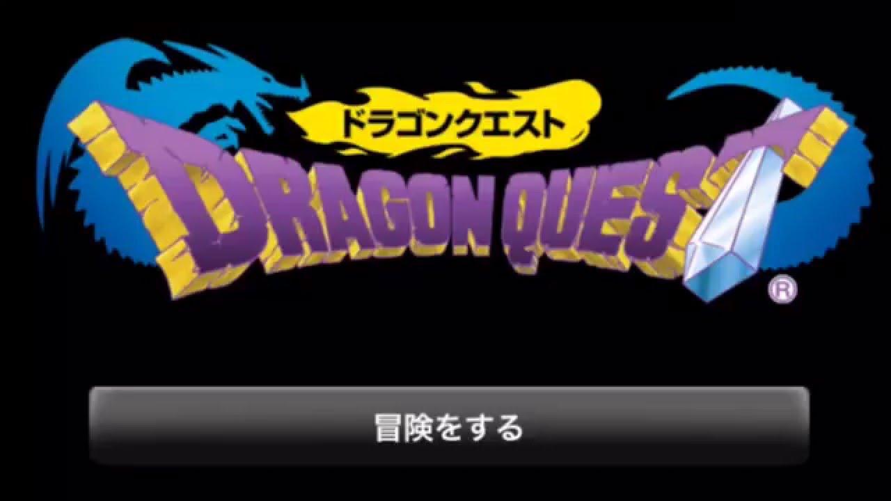 ドラゴンクエスト★懐かしのドラクエを最初から #1