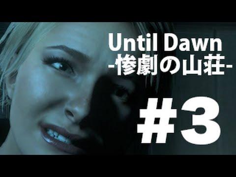 Until Dawn(アンティルドーン)惨劇の山荘★怖い!! #3