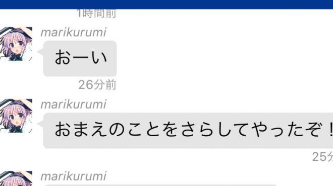 荒らし(marikurumi)しつこいですね・・・