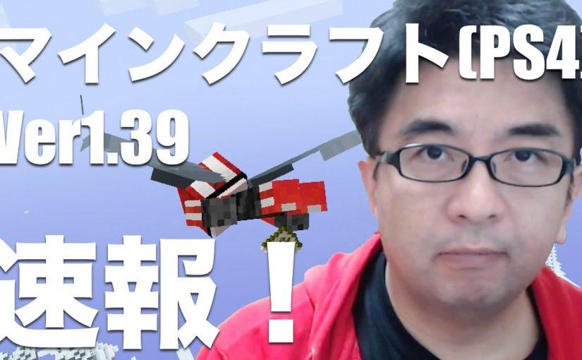 マインクラフト(コンソール版)1.39公開!エリトラ実装!